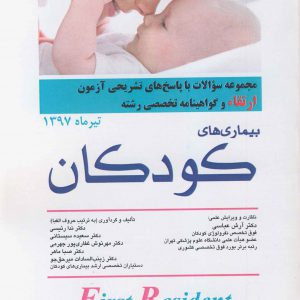 مجموعه سوالات آزمون ارتقاء بیماری های کودکان ( تیر ۱۳۹۷ )