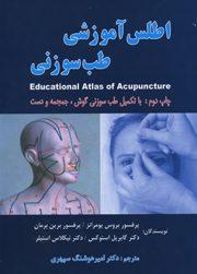 اطلس آموزشی طب سوزنی