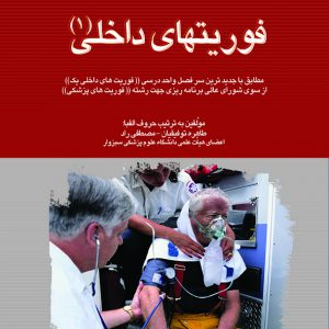 اورژانس های پیش بیمارستانی فوریت های داخلی (۱)