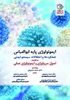 ایمونولوژی پایه ابوالعباس + اصول سرولوژی و ایمونولوژی عملی | سیاه سفید