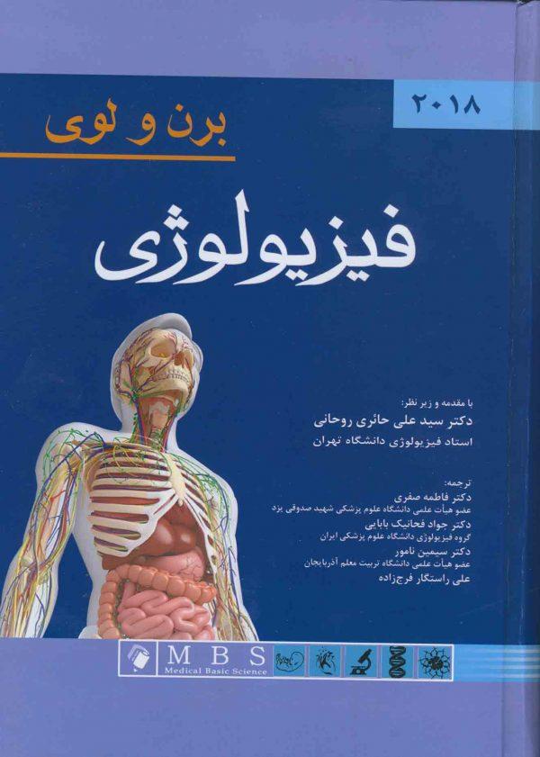 کتاب فیزیولوژی برن و لوی 2017 | خرید کتاب فیزیولوژی - ترجمه دکتر حائری روحانی - نشر اشراقیه