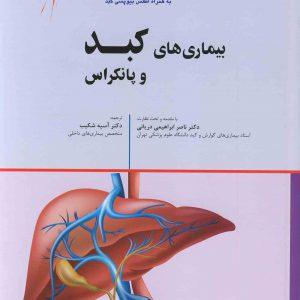 اصول طب داخلی هاریسون ۲۰۱۸ ( بیماری های کبد و پانکراس )