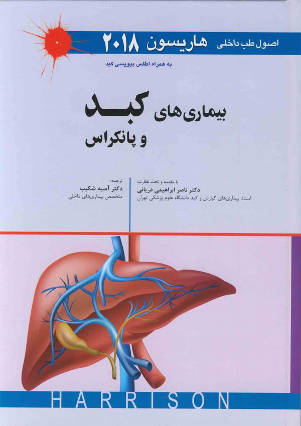 اصول طب داخلی هاریسون 2018 ( بیماری های کبد و پانکراس )