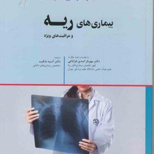 اصول طب داخلی هاریسون ۲۰۱۸ ( بیماری های ریه و مراقب های ویژه )
