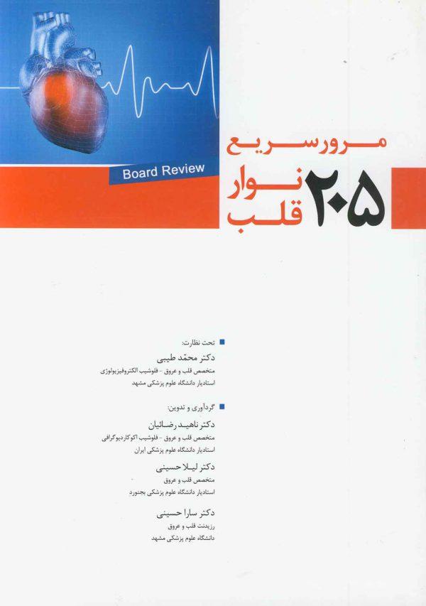 ۲۰۵-مرور-سریع-قلب-اندیشه-رفیع-۱۳۹۷-اشراقیه