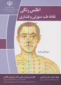 اطلس رنگی نقاط طب سوزنی و فشاری / دکتر انصاری