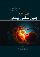 جنین شناسی پزشکی لانگمن ۲۰۱۹ ( عمیدی )