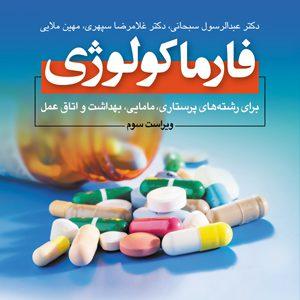 فارماکولوژی برای رشته های پرستاری , مامایی , بهداشت و اتاق عمل ( سبحانی )