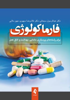 فارماکولوژی-سبحانی-ویرایش-جدید-۳-۱۳۹۷-ارجمند-اشراقیه