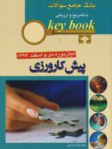 Key Book پیش کارورزی میان دوره | دی و اسفند ۱۳۹۹