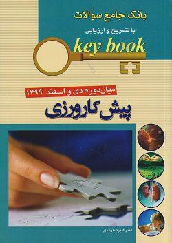 کتاب key book پیش کارورزی میان دوره   دی و شهریور 1399