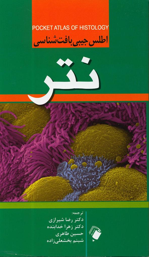 اطلس-جیبی-نتر-بافت-شناسی-Histology-Netter-اندیشه-رفیع-۱۳۹۶-اشراقیه