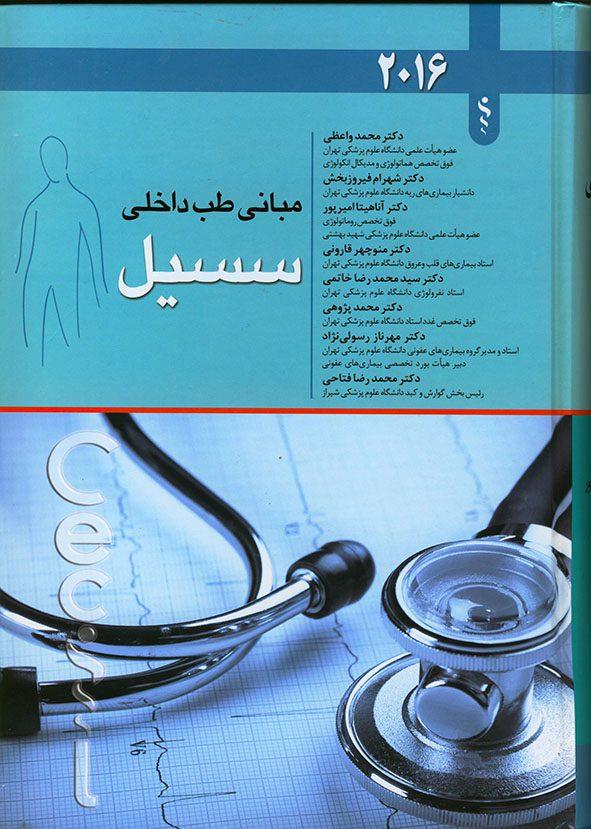 تکجلدی-۲۰۱۶-اندیشهرفیع-۲۰۱۶-اشراقیه-مبانی-طب-داخلی-سیسیل