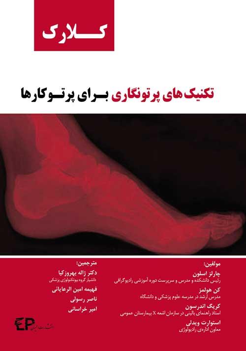 تکنیک-پرتونگاری-کلارک-اطمینان-اشراقیه-۱۳۹۷