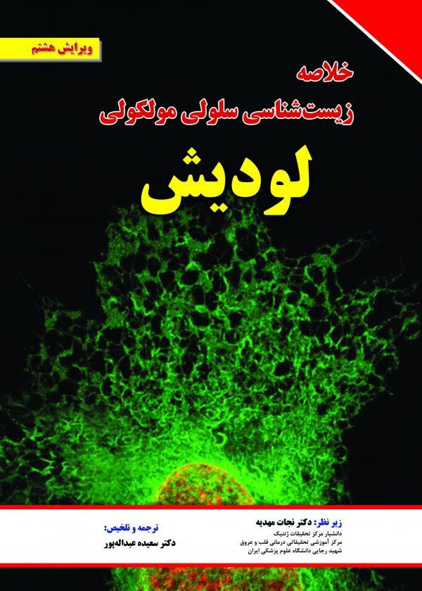 خلاصه-سلولی-مولکولی-لودیش-۲۰۱۶-برای-فردا-اشراقیه-۱۳۹۷