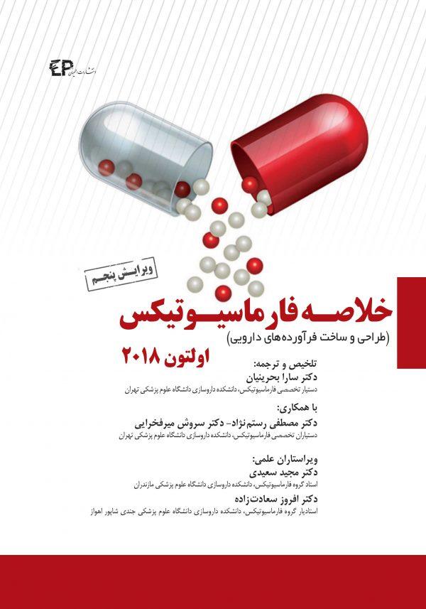 خلاصه-فارماسیوتیکس-اولتون-۲۰۱۸-اطمینان-اشراقیه-۱۳۹۷