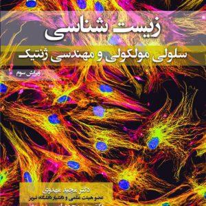 زیست شناسی سلولی و مولکولی و مهندسی ژنتیک ( مجید مهدوی )