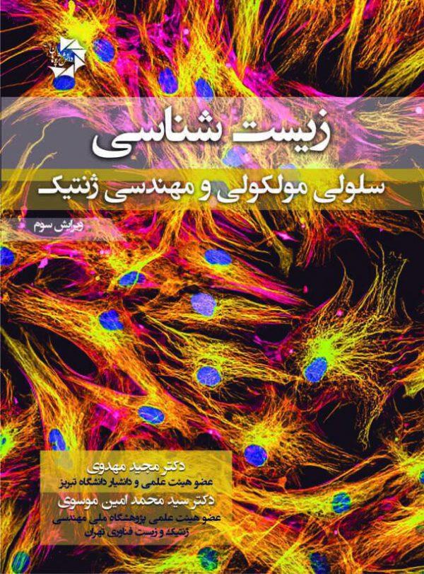 زیست شناسی سلولی و مولکولی و مهندسی ژنتیک ( مجید مهدوی ) - ویراییش سوم - خرید کتاب نشر اشراقیه