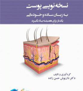 صفر تا صد نسخه نویسی پوست ( دکتر حسن زاده )