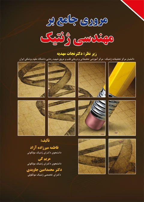مروری-جامع-بر-مهندسی-ژنتیک-برای-فردا-۱۳۹۷-اشراقیه