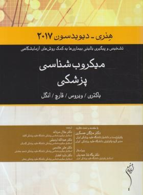 میکروب-هنری-دیویدسون-اندیشه-رفیع-۱۳۹۷-اشراقیه