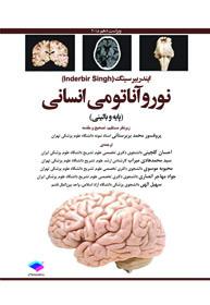 نوروآناتوی-انسانی-پایه-جامعه-نگر-اشراقیه-۱۳۹۷