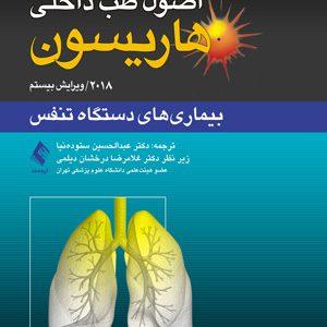 اصول طب داخلی هاریسون ۲۰۱۸ : بیماری های دستگاه تنفس