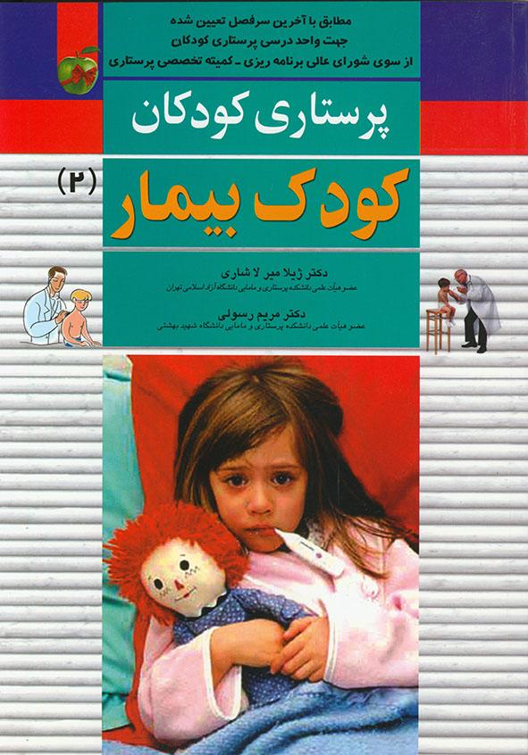 پرستاری کودکان-کودک-بیمار-میرلاشاری-اندیشه-رفیع-۱۳۹۷-اشراقیه
