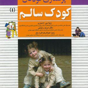 پرستاری کودکان : کودک سالم ( میر لاشاری )