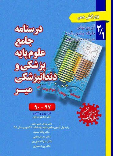 درسنامه جامع علوم پایه پزشکی و دندانپزشکی - آزمون | میر | 2/1