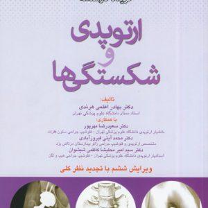 گزیده درسنامه ارتوپدی و شکستگی ها دکتر اعلمی هرندی ( ویرایش دوم )