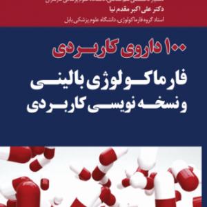۱۰۰ داروی کاربردی فارماکولوژی بالینی و نسخه نویسی کاربردی