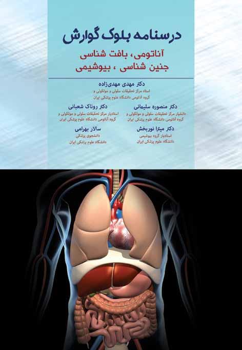 درسنامه بلوک گوارش (آناتومی، بافت شناسی، جنین شناسی، بیوشیمی) - تمام رنگی