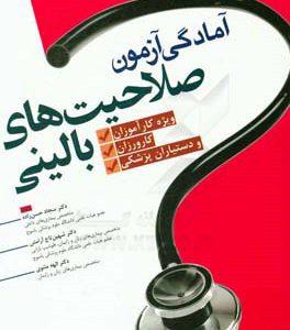 آمادگی آزمون صلاحیتهای بالینی ویژه کارآموزان ، کارورزان و دستیاران پزشکی