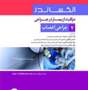 مراقبت از بیمار در جراحی – الکساندر – جراحی اعصاب ( جلد۷ )