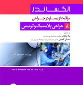 مراقبت از بیمار در جراحی – الکساندر – جراحی پلاستیک و ترمیمی ( جلد ۸ )