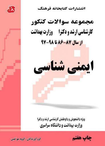 ایمنی-شناسی-کتابخانه-فرهنگ-اشراقیه-۱۳۹۷