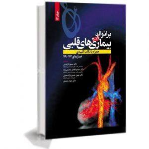 برانوالد بیماری های قلبی ۲۰۱۹ – جلد ۱۲