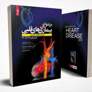 برانوالد بیماری های قلبی ۲۰۱۹ – جلد ۱۷
