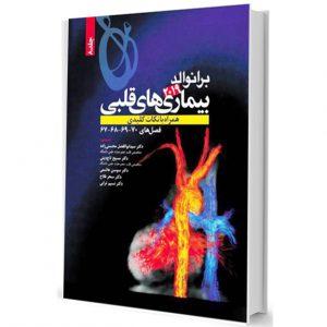 برانوالد بیماری های قلبی ۲۰۱۹ – جلد ۸