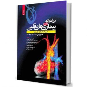 برانوالد بیماری های قلبی ۲۰۱۹ – جلد ۹