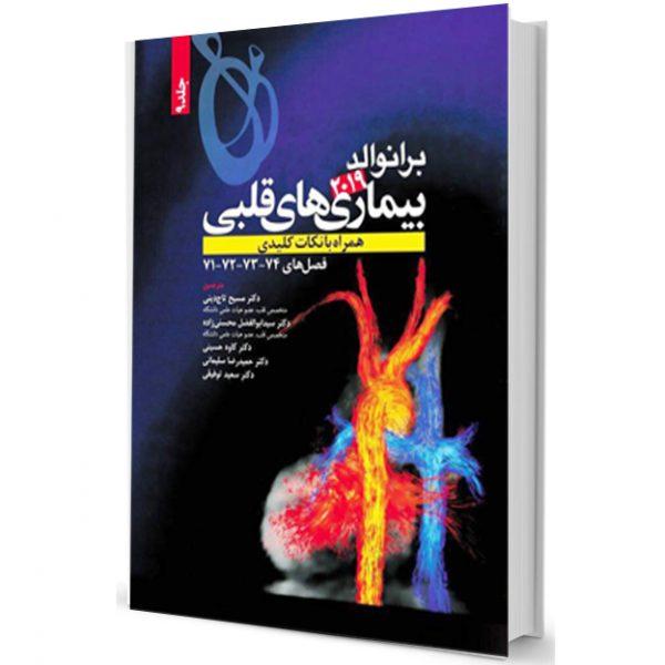 برانوالد-جلد۹-اشراقیه-آرتین-طب