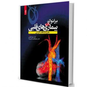 برانوالد بیماری های قلبی ۲۰۱۹ – جلد ۱