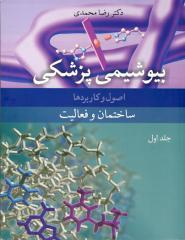 بیوشیمی پزشکی اصول و کاربردها ( ساختمان و فعالیت – جلد ۱ )