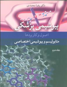 بیوشیمی پزشکی اصول و کاربردها ( متابولیسم و بیوشیمی اختصاصی جلد ۲ )