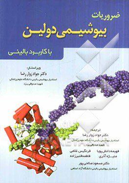 ضروریات-بیوشیمی-بالینی-دولین-خسروی-۱۳۹۶-اشراقیه