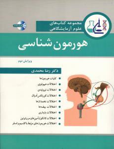 علوم-آزمایشگاهی-هورمون-شناسی-آییژ-رضا-محمدی-۱۳۹۷-اشراقیه۱