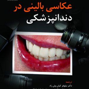 عکاسی بالینی در دندانپزشکی