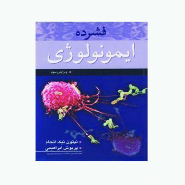 فشرده-ایمونولوژی-چاپ-۳-کتابیران-نیک-انجام-اشراقیه
