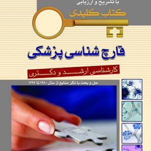 Key Book بانک جامع سوالات قارچ شناسی پزشکی